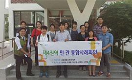 관악구 민간사례관리네트워크(4권역)
